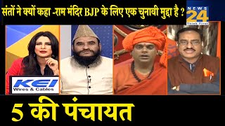 5 Ki Panchayat : संतों ने क्यों कहा -राम मंदिर BJP के लिए एक चुनावी मुद्दा है ?