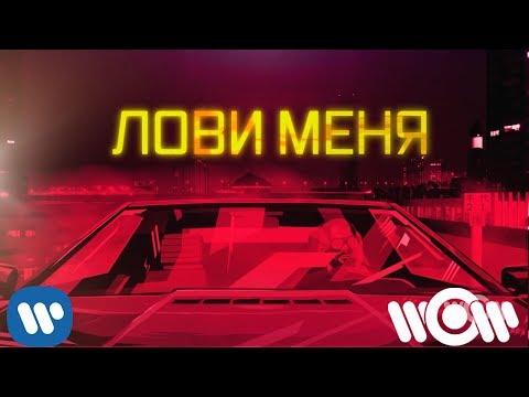 Клип Джиган - Лови Меня