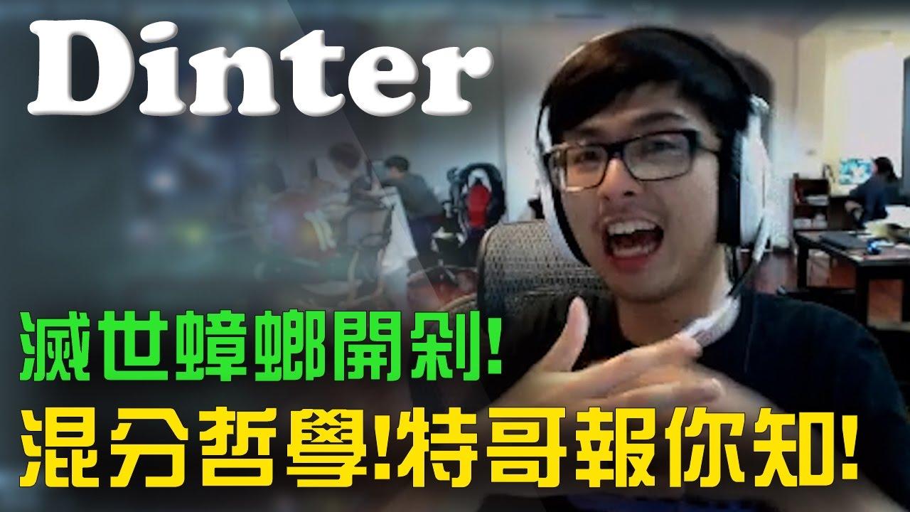 【DinTer】卡力斯 Kha`zix - 最新技能進化順序 讓大家一起玩遊戲 - YouTube