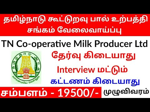 Aavin Recruitment 2019 No Fees Permanent Job Apply now