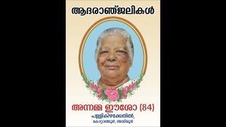 Annamma Easow(84) Funeral Service