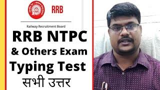 RRB NTPC Typing font   Railway NTPC skill test   RRB typing font   RRB NTPC Typing test by Niraj Sir screenshot 3