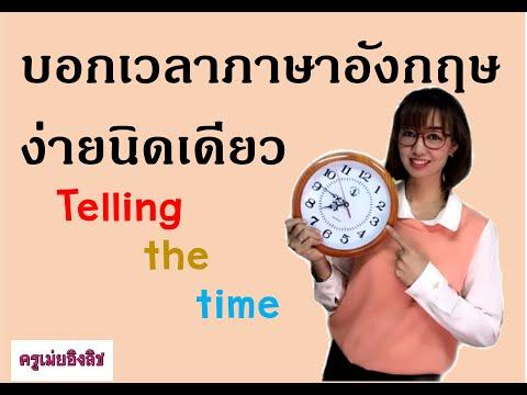 การบอกเวลาเป็นภาษาอังกฤษง่ายนิดเดียว Telling the time