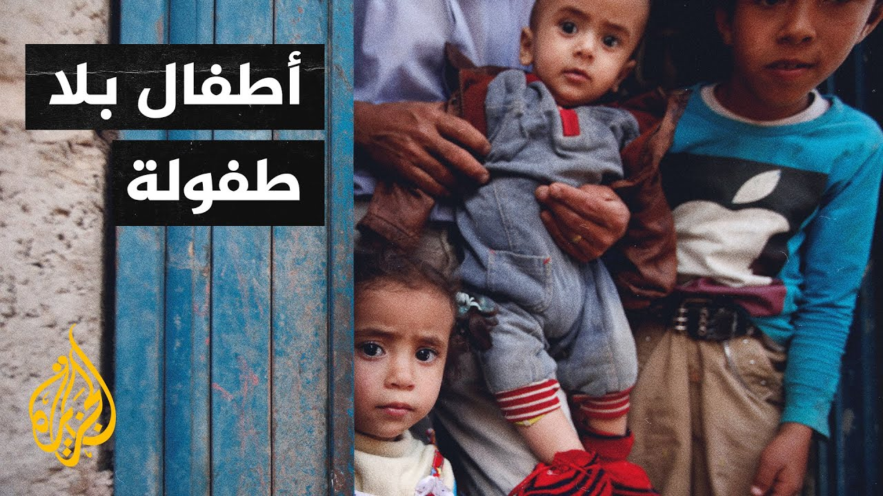 اليمن.. ارتفاع معدلات عمالة الأطفال بسبب الحرب والانهيار الاقتصادي  - 13:54-2021 / 6 / 13