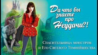 Спасительница монстров и Его Светлого Темнейшества - Анна Крут и Валерия Осенняя