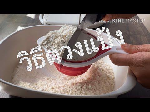 วิธีตวงแป้งและน้ำตาล 1 ถ้วยมีกี่กรัม ? | แม่ลูกเข้าครัว