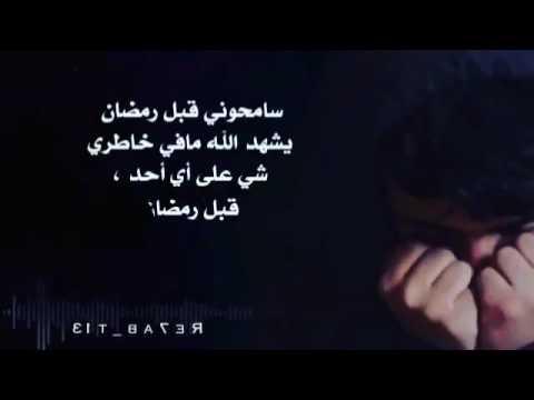 سامحوني قبل رمضان Youtube 1
