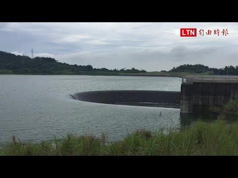 歷史性一刻!湖山水庫首度滿水位 上午11點多溢流