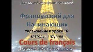 Урок 16, Французский с нуля, глаголы 2 группы