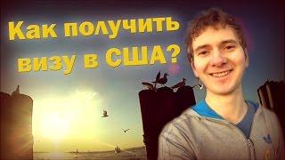 Как получить визу в США ? + мой личный опыт.(, 2016-02-22T11:22:13.000Z)
