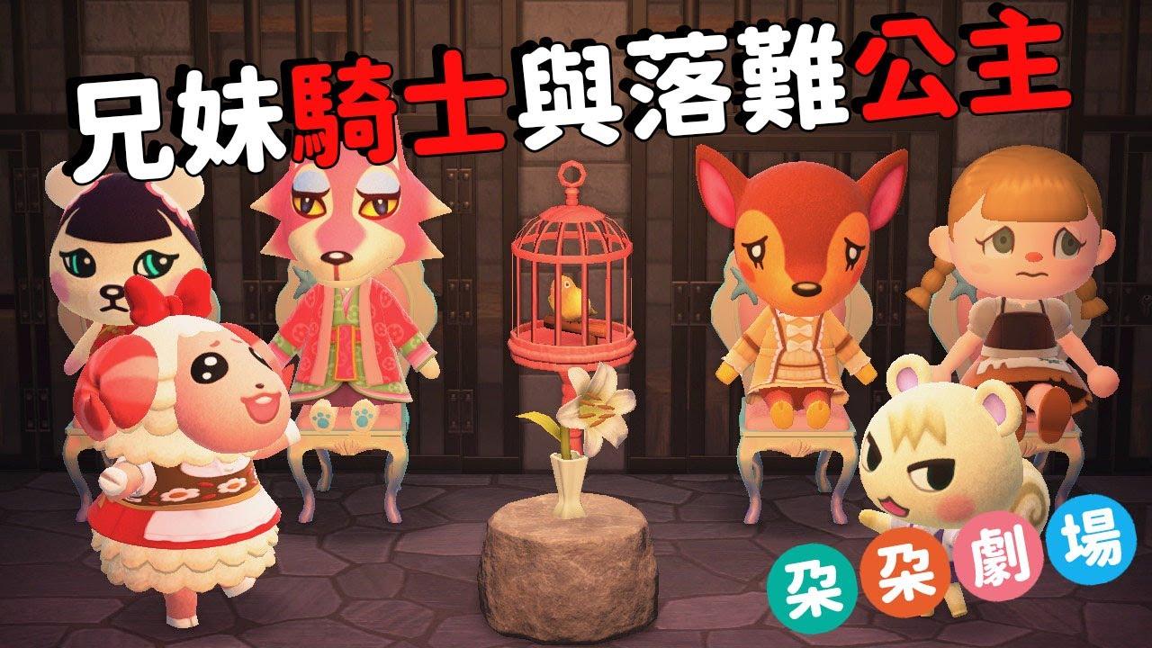 【動森微電影】新編公主童話~兄妹誤闖糖果屋,化身騎士協助公主脫離困境!