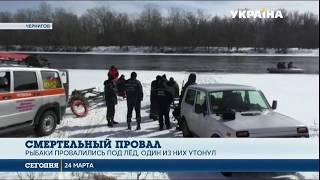 У Чернігові рибалки пішли під лід