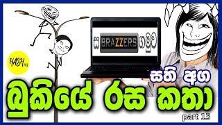 Bukiye Rasa Katha (Part-13) | Best Sinhala Facebook Post | FB Post Sri Lanka