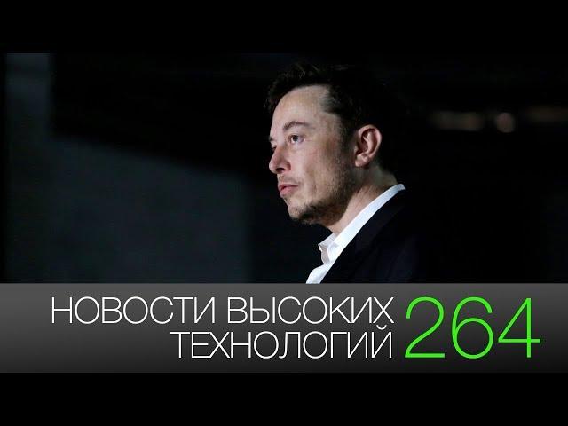 Новости высоких технологий #264: увольнение Илона Маска и первая капсула Hyperloop