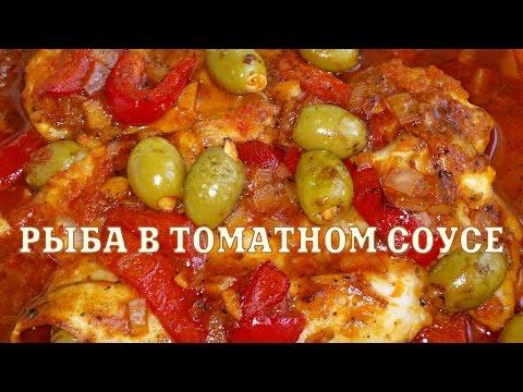 Толстолобик в томатном соусе рецепт с фото