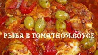 Рыба в томатном соусе. Рецепт рыбы в томатном соусе.