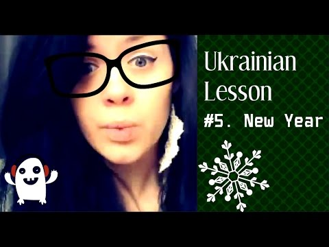 Ukrainian Lesson 5. How to say Happy New Year and Merry Christmas ...