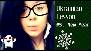 ukrainian lesson 5 how to say happy new year and merry christmas in ukrainian
