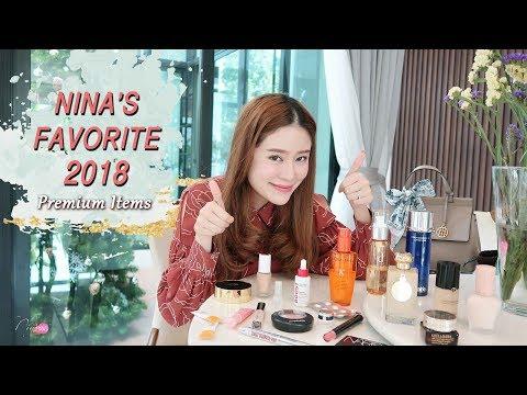 FAVORITE || Nina's Favorite 2018 [Premium Items] || NinaBeautyWorld - วันที่ 07 Jan 2019