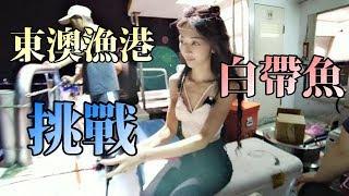 【 釣蝦女神系】東澳漁港 挑戰 白帶魚    Ft. 吃貨二哥 荒瀨輝  劉阿修
