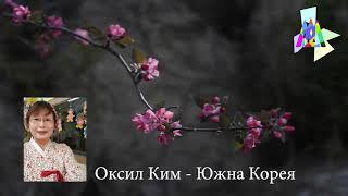 Оксил Ким – РЕЦИТАЛ-КОНКУРС ЗА БОТЕВА И ВЪЗРОЖДЕНСКА ПОЕЗИЯ И ПРОЗА НА ЕСПЕРАНТО
