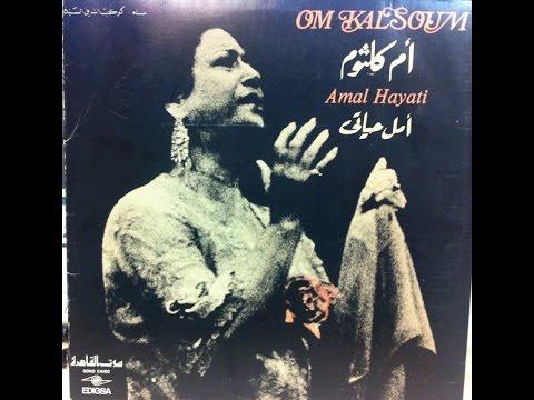 9a9a27123 أجمل أغنية من أم كلثوم - أمل حياتي - حفلة رائعة كاملة Oum Kulthum - Amal  Hayati