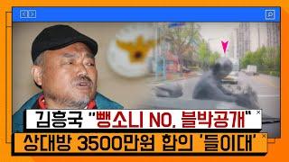 김흥국 블랙박스 공개……