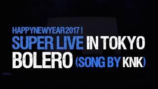 크나큰(KNK) COVER - BOLERO  中字+認聲(原唱:東方神起)