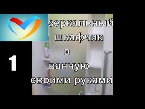 зеркальный шкаф в ванную комнату часть 1