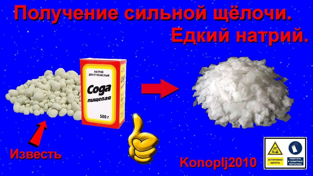 Получение: Гидроксида калия - KOH - YouTube
