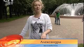 CTV.BY: Как научиться кататься на велосипеде в Минске(http://www.ctv.by/%D1%83%D1%82%D1%80%D0%BE., 2014-06-26T06:19:46.000Z)
