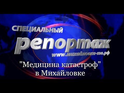 М-ТВ новости. Специальный репортаж. МЕДИЦИНА КАТАСТРОФ В МИХАЙЛОВКЕ. Михайловка-ТВ.