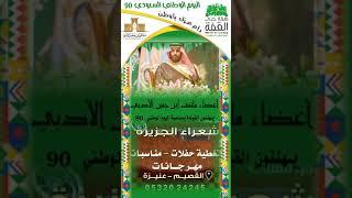 قصيدة بمناسبة اليوم الوطني السعودي  ٩٠ كلمات/ نايف المطيري وأداء/  خالد الشتيلي