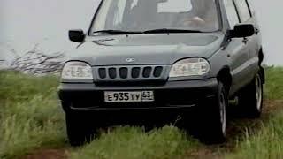 [Архив 2123] ВАЗ 2123 на внедорожной трассе автополигона НТЦ Автоваз в 2002 году