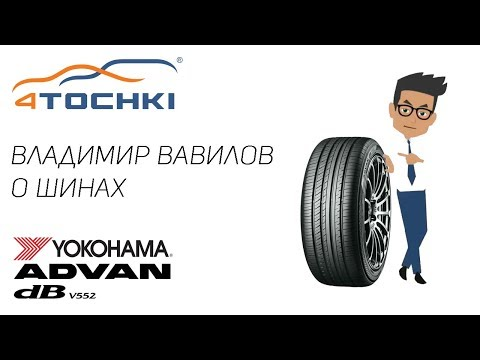Видеообзор шины Yokohama db V552 на 4точки.