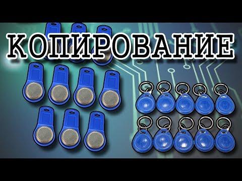 видео: Копирование домофонных ключей