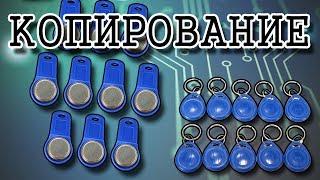Копирование домофонных ключей