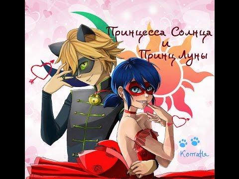 Принцесса солнца и принц луны мультфильм пони