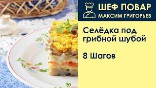 Селёдка под грибной шубой . Рецепт от шеф повара Максима Григорьева