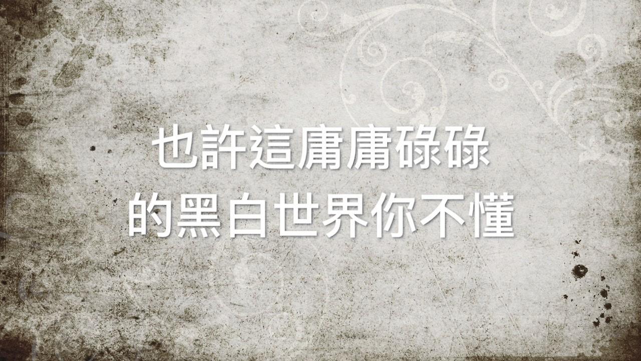陳奕迅 - 讓我留在你身邊  伴奏   Yulin cover
