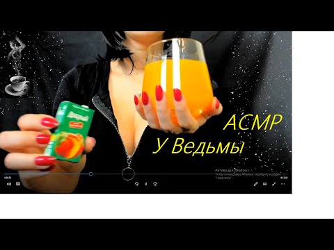 АСМР ASMR шепот в гостях у злой ведьмы/ whispering a witch