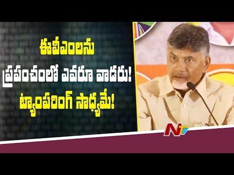 CM Chandrababu Naidu Sensational Comments On KCR Over EVM Tampering   NTV