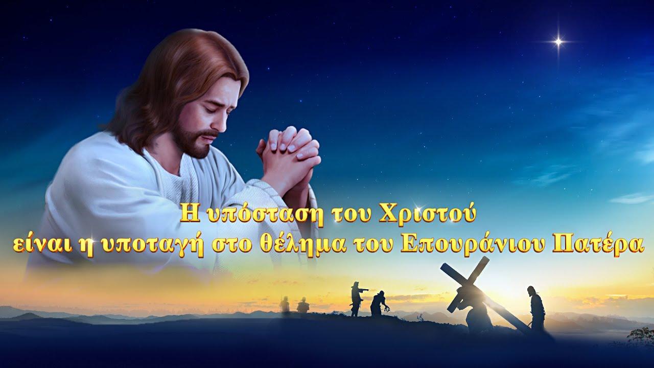 Ομιλίες του Χριστού | Η υπόσταση του Χριστού είναι η υποταγή στο θέλημα του Επουράνιου Πατέρα