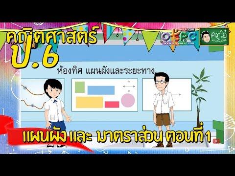 แผนผัง และ  มาตราส่วน ตอนที่ 1 - สื่อการเรียนการสอน คณิตศาสตร์ ป.6