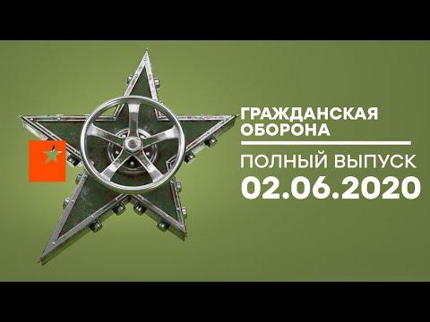 Гражданская оборона на ICTV – выпуск от 02.06.2020
