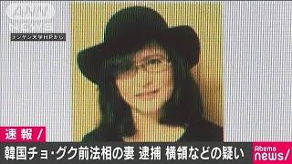 韓国チョ・グク前法相の妻を逮捕 横領などの疑い(19/10/24)