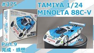 【カーモデル】TAMIYA MINOLTA TOYOTA 88C-V Part.9 完成・感想【制作日記#375】