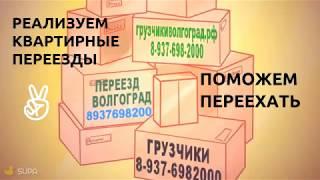 Переезд в Волгограде. Услуги грузчиков.<