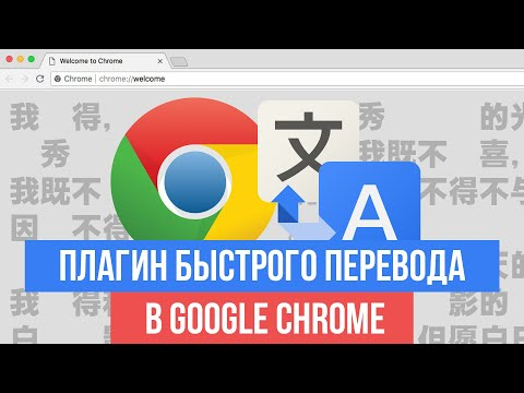 Плагин быстрого перевода в Google Chrome