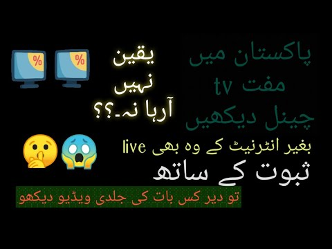 How to watch live free tv... !! 2020
